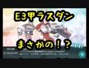 【艦これ】2019衛宮切嗣の初イベント編 E3甲クリアまで  277 VS北方凄妹姫!