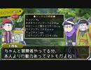 【卓ゲ松さんSW2.0】リルドラ数字松のとある冒険 2-EX【GM長男】