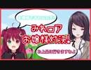 【夢月ロア】お嬢様言葉対決!【郡道美玲】