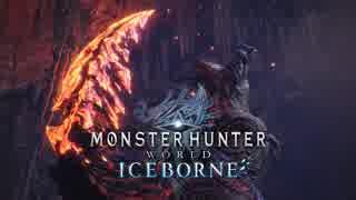 【PV3 MHW超大型追加DLC】『モンスターハンターワールド:アイスボーン』PV第3弾