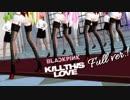 【MMD】BLACKPINK - Kill This Love (フルバージョン)【ミク リン ハク ルカ】