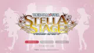 【二人実況】あの日僕達が出会った少女が伝説になるまで:THE iDOLM@STER STELLA STAGE part1【無店舗きりまる】