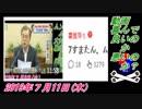 9すまたん、テレビが英雄のように扱う人はただの朝鮮人だった。菜々子の独り言 2019年7月11日(木)