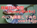 【ベース】月曜日の憂鬱(HoneyWorks)オッサンがスラップで演奏してみた 【TAB譜あります】