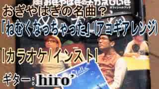【ニコカラ】「ねむくなっちゃった」(おぎやはぎ矢作兼)【アコギアレンジ】