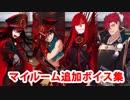Fate/Grand Order 織田信長/織田吉法師/魔王信長&森長可 追加マイルームボイス集(7/11追加分)