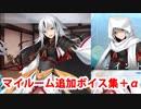 Fate/Grand Order 長尾景虎 追加マイルームボイス集&召喚・霊衣開放・開放プロフィール(7/11追加分)