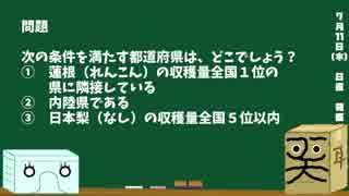【箱盛】都道府県クイズ生活(42日目)2019年7月11日