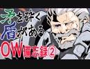 【実況】PC版オーバーウォッチ備忘録2回目