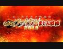 【Fate/Grand Order】オールオルタ総進撃 ぐだぐだファイナルまじん戦線2019