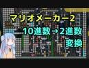 【マリオメーカー2】10進数を2進数に変換するコースを作ってみた【計算機部門】