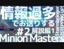 【ゆっくり実況】情報過多でお送りするMinion Masters #2 マスターのための上達ガイド1