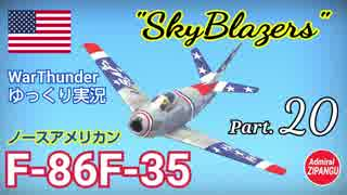 【WarThunder】 空戦RB グダるゆっくり実況 Part.20 ''SkyBlazers''編