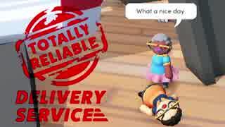 ハチャメチャ宅配アクションを4人で実況プレイ♯2!【Totally Reliable Delivery Service】