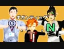 【にじさんじMMD】ギガンティックO.T.N【OTN組】