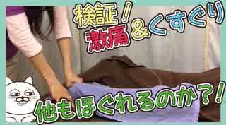 くすぐり&激痛足ツボの後にふくらはぎと足裏を普通にほぐしてもらう【マッサージ・整体好き必見】