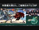 【GUILTY GEAR Xrd REV 2】利根健太朗特番【オンライン組手】