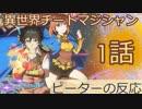 【海外の反応 アニメ】 異世界チートマジシャン 1話 Isekai Cheat ep 1 アニメリアクション