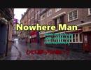 ビートルズ・ナンバー【Nowhere Man / ひとりぼっちのあいつ】を【IA English】で
