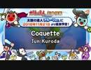 【太鼓の達人】Coquette【30分耐久】