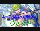 【FEヒーローズ】封印の剣 -  常夏の弓兵 ウォルト特集