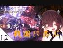 #12【SEKIRO】東北きりたん戦国に忍ぶ【VOICEROID LIVE】