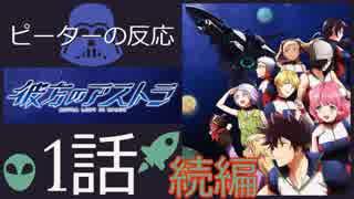 【海外の反応 アニメ】 彼方のアストラ 1話 パート2 Astra Lost in Space ep 1 part 2 アニメリアクション