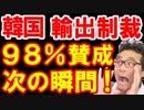 韓国ホワイト国除外措置に日本の世論調査で98%賛成、これを見た韓国が衝撃を受けまくる緊急事態が発生、どうすんのこれ?w【KAZUMA Channel】