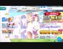 【無課金】あんさんぶるスターズ!【アニメ放送記念!】10連スカウト無料!