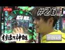 パチンコオリジナル必勝法 オリ法の神髄 #26-1