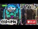 パチンコオリジナル必勝法 オリ法の神髄 #26-3