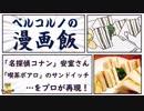 【漫画飯】「名探偵コナン」の「安室さんのサンドイッチ」を再現
