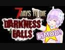 【7 Days To Die】撲殺天使ゆかりは闇へ堕ちる。α17.4(b4) #1【Darkness Falls MOD】