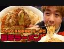 【飯テロ】今日のめし!ニンニクたまねぎたっぷりラーメン! 【JR塚本駅】
