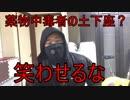 KAT-TUNやアイドル共は大体薬物中毒者