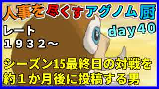 【ポケモンUSM】人事を尽くすアグノム厨-day40-【シングルレーティング実況】
