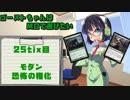 【モダン】ゴーストちゃんはMOで遊びたい 25tix目【恐怖の権化】