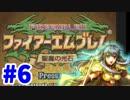 【実況】ファイアーエムブレム 聖魔の光石でたわむれる エイリーク編 Part6