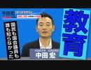 中チャン 参議院議員選挙スペシャル 教育