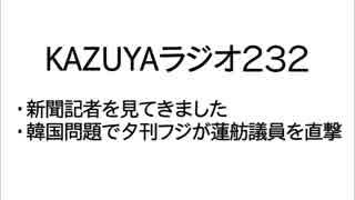 【KAZUYAラジオ232】新聞記者を見てきました