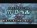 """厨二病ラジオ『M-Ⅱラボ』#30 最高の""""執事""""の特徴を纏める Ⅱ"""