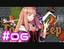 【Tangledeep】たんぐるりたーんぐる! #06【Voiceroid実況】
