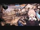 【Titanfall2】パイロットでも可愛い茜ちゃん実況#3【VOICEROID実況】
