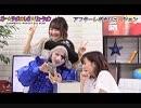 アフター☆レボ☆リューション 第31界