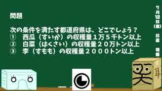 【箱盛】都道府県クイズ生活(43日目)2019月7月12日