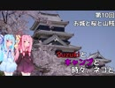 【琴葉車載】Suzukiとキャンプと時々、ネコ(10)長野のお城で花見編の1