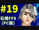 第65位:石橋を叩いてFF8(PC版)を初見プレイ part19
