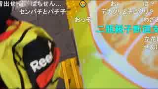 20190712 暗黒放送 札幌配信