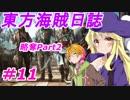 【自由な姫の海賊生活】東方海賊日誌:11日目【ゆっくり実況プレイ】