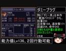第4次スーパーロボット大戦(SFC)最短ターンクリア【ゆっくり実況】第11話